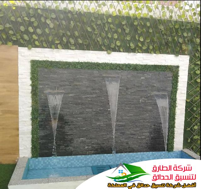شركة تصميم شلالات في عجمان تركيب شلالات ونوافير في عجمان