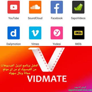 تحميل برنامج vidmate القديم   افضل برامج تنزيل الفيديو   vidmate