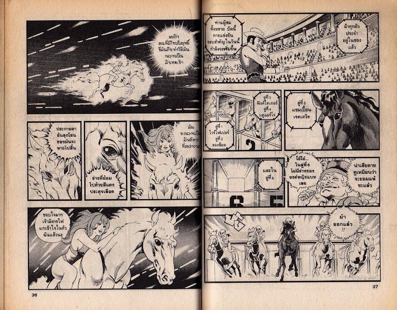 Black Knight Bat - หน้า 20