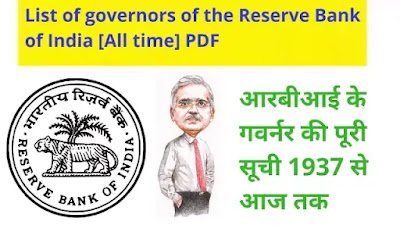 List of Governors of the Reserve Bank of India (RBI) PDF in Hindi