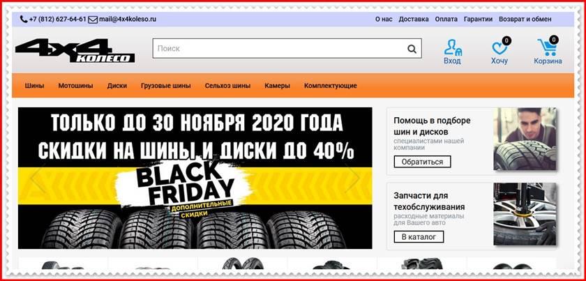 Мошеннический сайт 4x4koleso.ru – Отзывы о магазине, развод! Фальшивый магазин