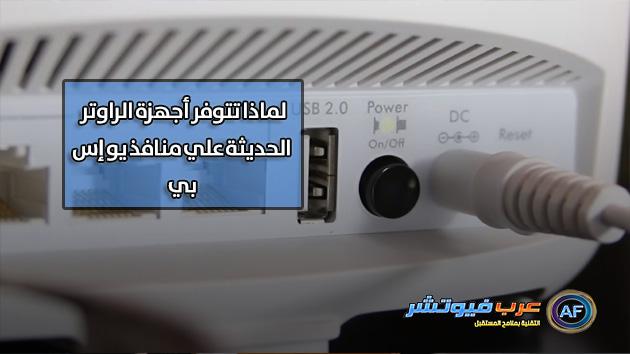 3 أستخدامات لمنافذ USB في أجهزة الرواتر الحديثة