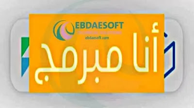 تحميل أفضل تطبيق عربي لتعلم البرمجة للاندرويد