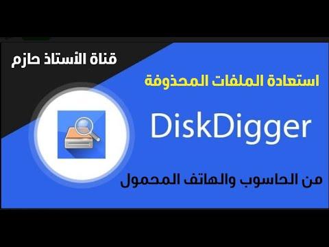 تنزيل برنامج ديسك ديجر للكمبيوتر