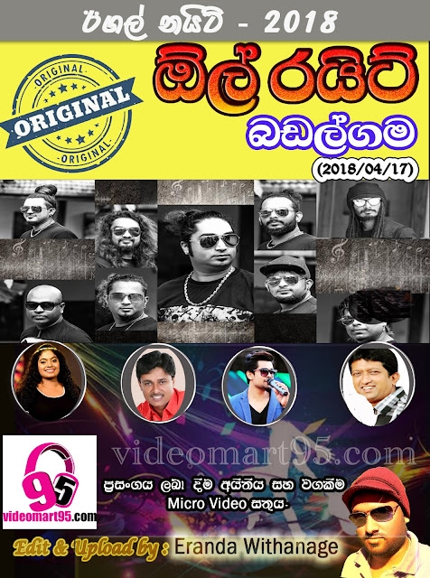 ALL RIGHT LIVE AT BADALGAMA 2018-04-17