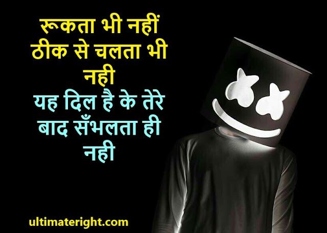 Best sher o shayari hindi me All-time favorite