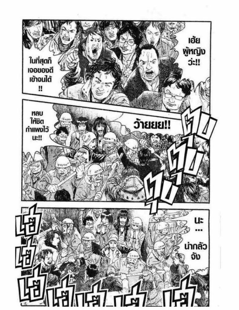 Kanojo wo Mamoru 51 no Houhou - หน้า 92
