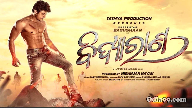 Bidyarana Odia Movie poster