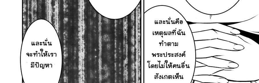 อ่านการ์ตูน Ragna Crimson ตอนที่ 8 หน้าที่ 57