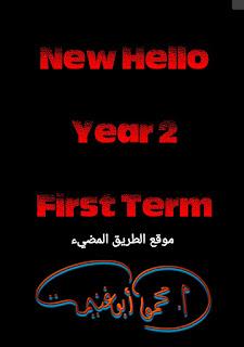 تحميل مذكرة لغة إنجليزية للصف الثاني الاعدادي الترم الاول 2021 مستر محمود ابو غنيمة