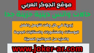 حالات واتس دينيه حزينه 2021 - الجوكر العربي