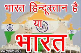 BHARAT PHOTO-BHARAT MAP PHOTO-यह हिन्दूस्तान कहां है ? भारत हिन्दूस्तान है या भारत - Bharat Hindustan Hai Ya Bharat -Hindustan Kaha hai