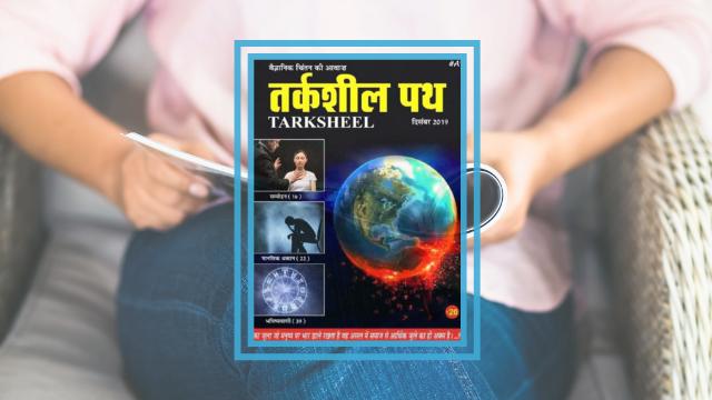 Tarksheel Path (December-2019) - तर्कशील पथ - वैज्ञानिक चिंतन की आवाज़