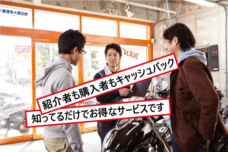 バイク紹介キャッシュバックサービス