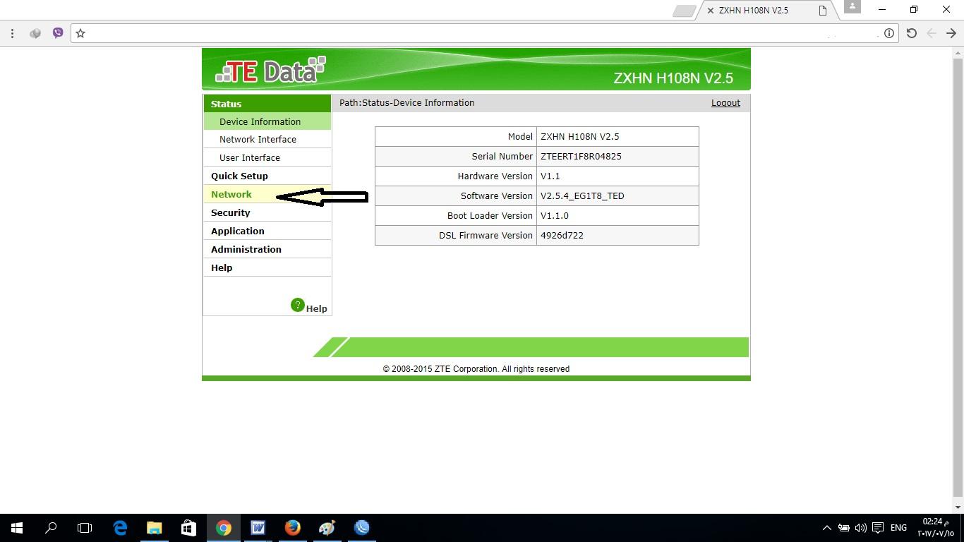 تغير باسورد Wi Fi لروتر Te Data