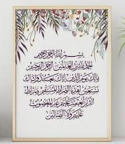 Rahsia Surah Al-Fatihah