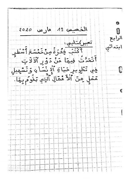 نماذج من أنشطة للدعم في اللغة العربية المستوى الرابع ابتدائي