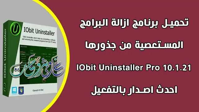 تحميل برنامج IObit Uninstaller Pro 10.1 full version لحذف البرامج المستعصية من جذورها