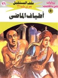 رواية أطياف الماضى من سلسلة ملف المستقبل