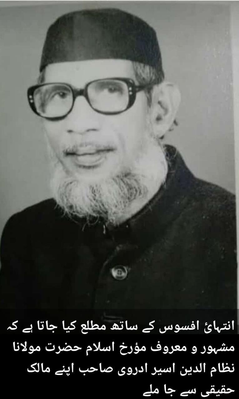 مولانا نظام الدین اسیرؔ ادروی: حیات اور کارنامے