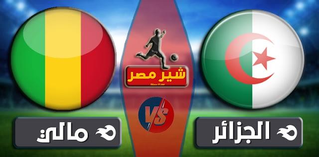 يلا شوت الجديد مباراة الجزائر ومالي بث مباشر