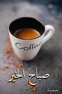 صباح الخير, صباح, الخير, عبارات, صور صباح الخير