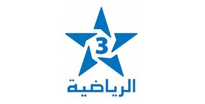 تردد قناة الرياضية المغربية 2017 الجديد علي النايل سات