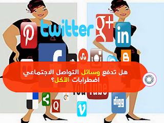 هل تدفع وسائل التواصل الاجتماعي اضطرابات الأكل؟