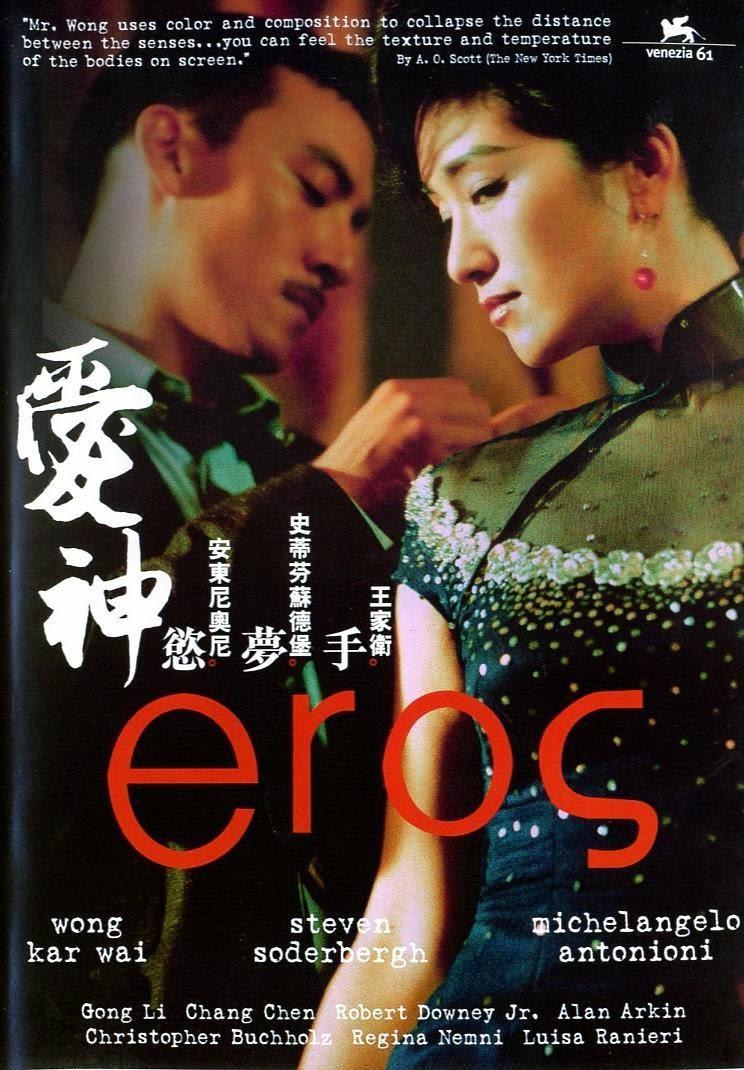 Eros ราคะ และ รักใคร่ [HD][พากย์ไทย]