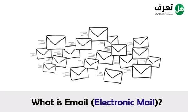ما هو البريد الإلكتروني الخاص بي