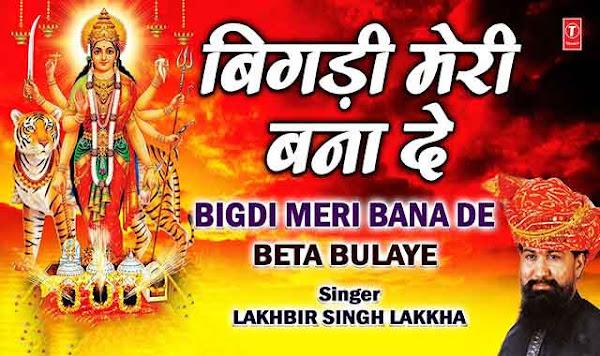 Bigdi Meri Bana De Lyrics