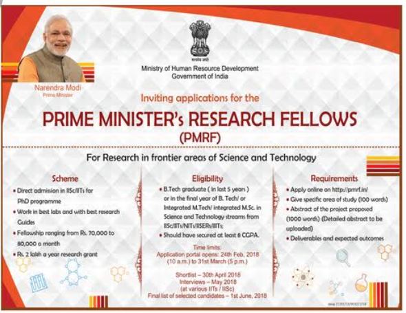 PMRF- Prime Ministers Research Fellowship - May 2019 । Ph.D Degree