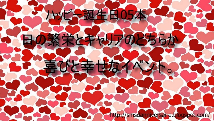 anniversaire en japonais