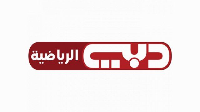 بث مباشر قناة دبي الرياضية 1 Dubai Sport