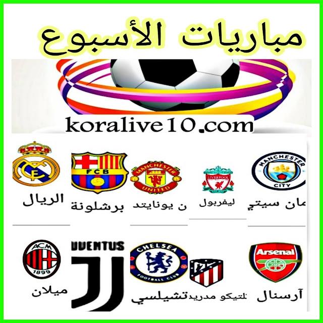 مباريات الأسبوع من كافة الدوريات الأوروبية الأسباني والإنجليزي والإيطالي كورة لايف 10