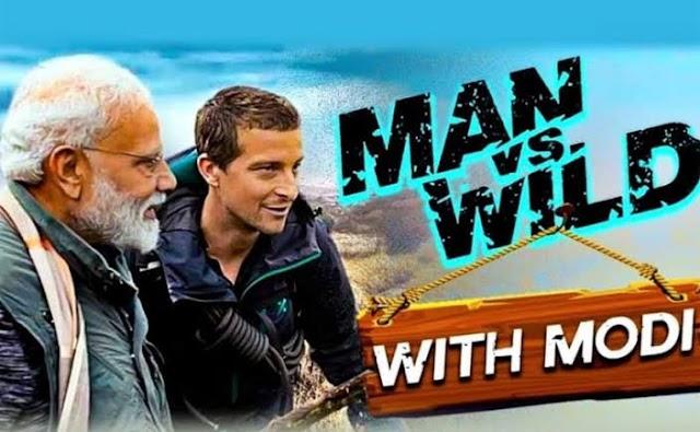 वडाप्रधान मोदी ने Man v/s Wild में शेर की यह कुछ अनकहीं बातें..