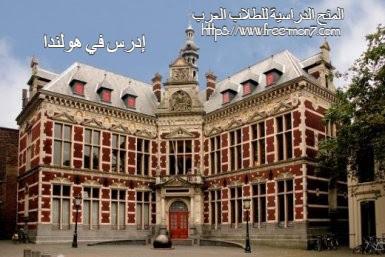 الدراسة في هولندا بجامعة Utrecht لدراسة العديد من التخصصات