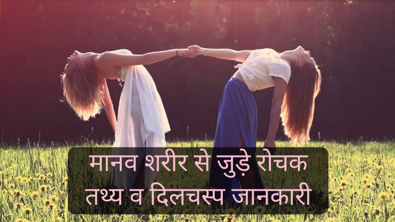 Amazing facts about human body in hindi hindicraze.com
