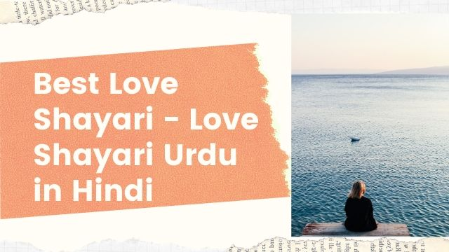 Best Love Shayari - Love Shayari Urdu in Hindi - Daily Love Status