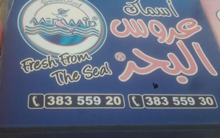 أسعار منيو و رقم عنوان فروع مطعم عروس البحر
