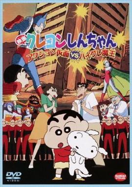[MOVIES] 映画 クレヨンしんちゃん アクション仮面VSハイグレ魔王 (1993)