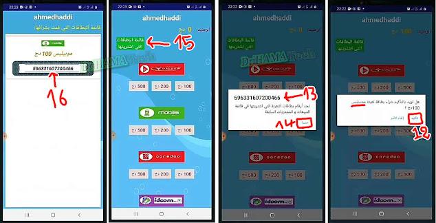 تطبيق موبايل ALG لشراء بطاقات تعبئة رصيد المكالمة و الأنترنت أون لاين في الجزائر، يوفر التطبيق بطاقات التعبئة: موبيليس و جيزي و أوريدو و إدوم أنترنت