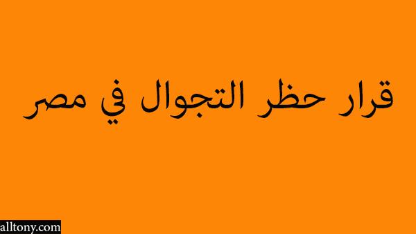 قرارات حظر التجوال في مصر لرئيس الوزراء