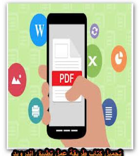 تحميل كتاب طريقة عمل تطبيق اندرويد Android Pdf