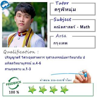 ครูพี่หนุ่ม (ID : 13498) สอนวิชาคณิตศาสตร์ ที่กรุงเทพมหานคร
