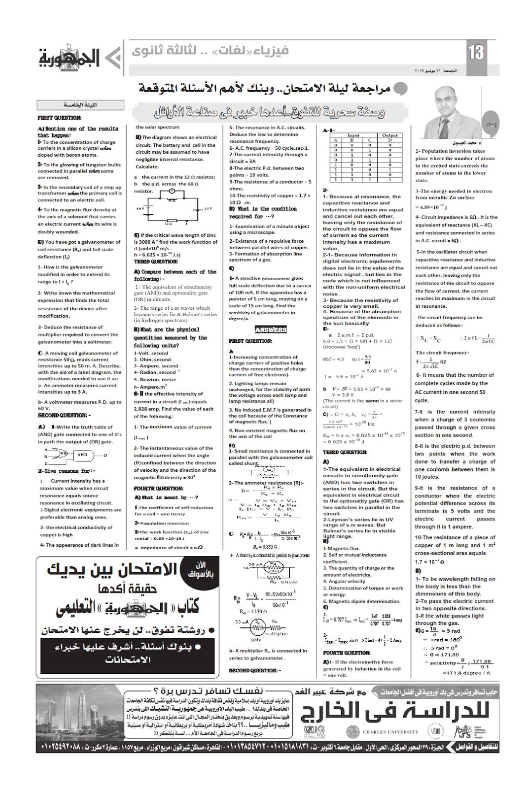 أهم مراجعة Physics للثانوية العامة لغات - ملحق الجمهورية 5