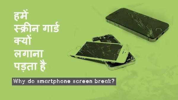 स्मार्टफोन के स्क्रीन क्यों टूट जाते है? Why do smartphone screen break? in HINDI
