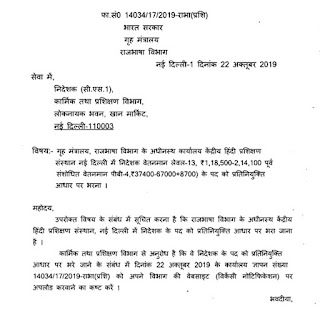 latest-dopt-orders-2019-hindi