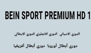 قناة بي ان سبورت بريميوم ١ | BEIN SPORT PREMIUM HD 1