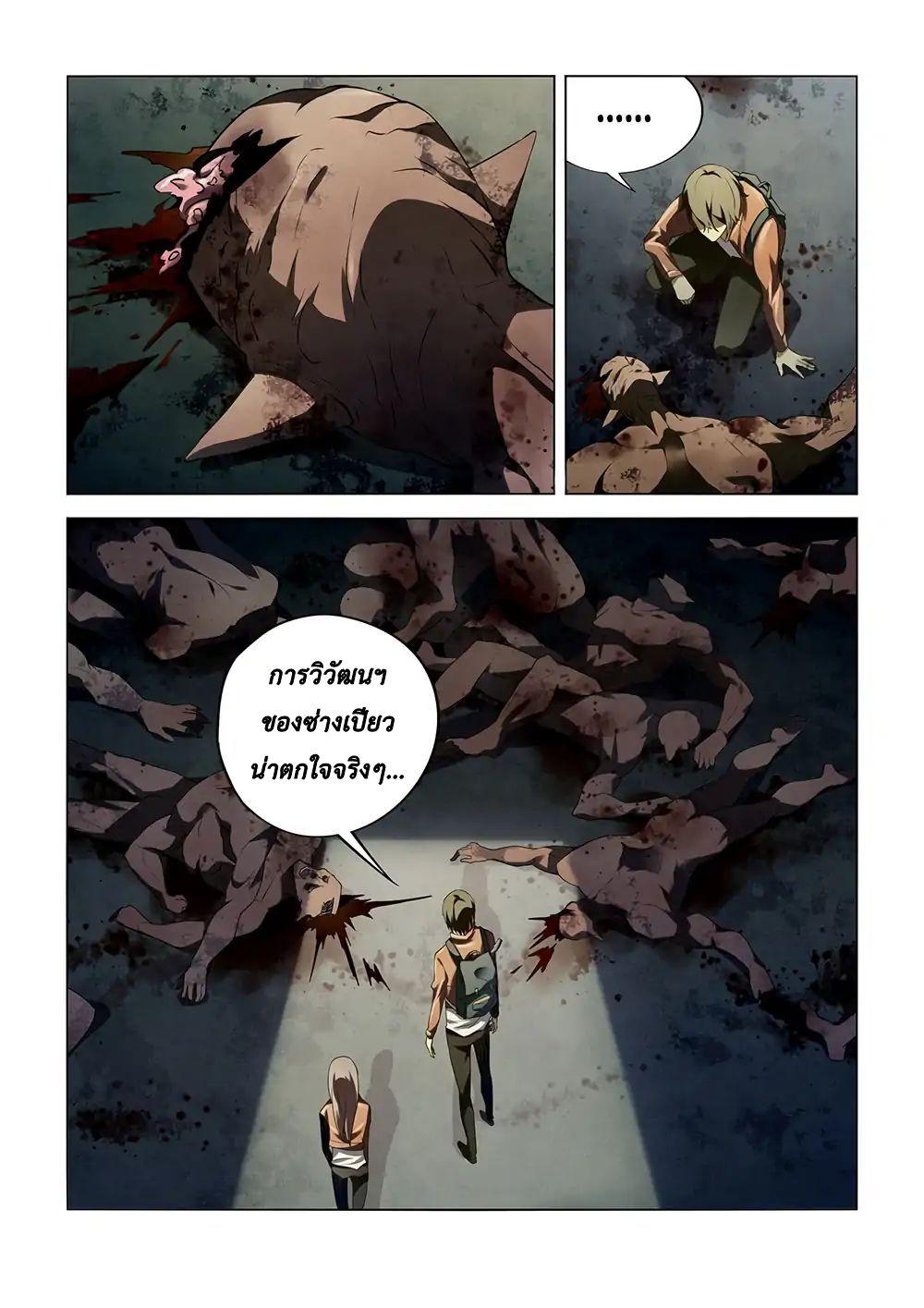 อ่านการ์ตูน The Last Human ตอนที่ 137 หน้าที่ 7